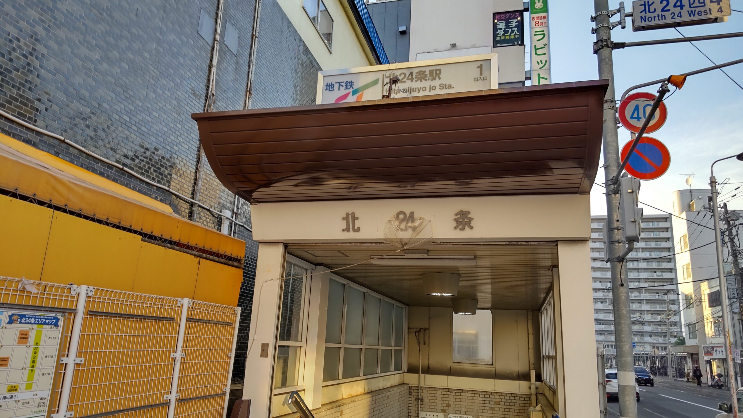 札幌市営地下鉄南北線「北24条駅」