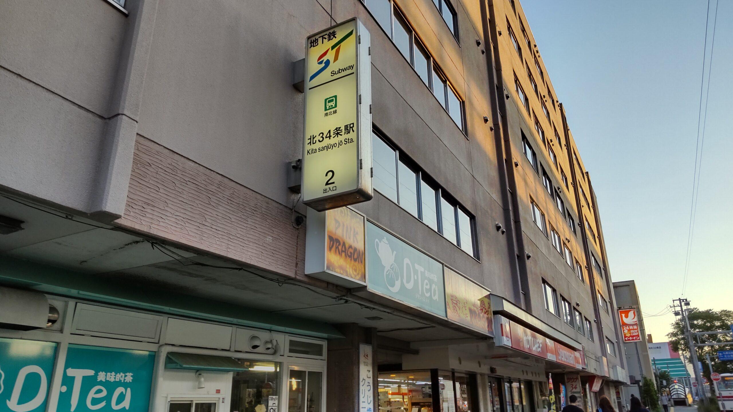 札幌市営地下鉄南北線「北34条駅」