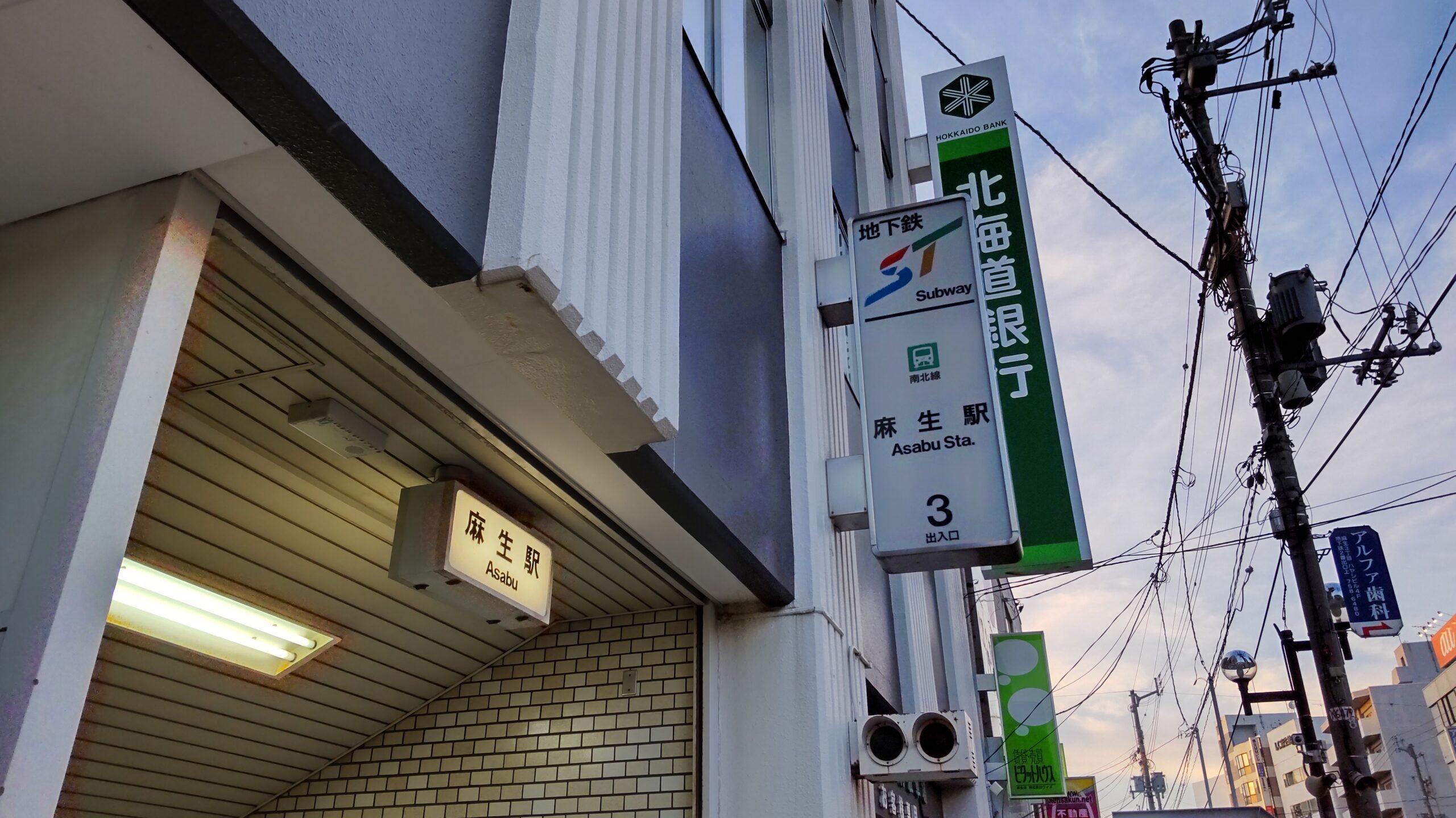 札幌市営地下鉄南北線「麻生駅」