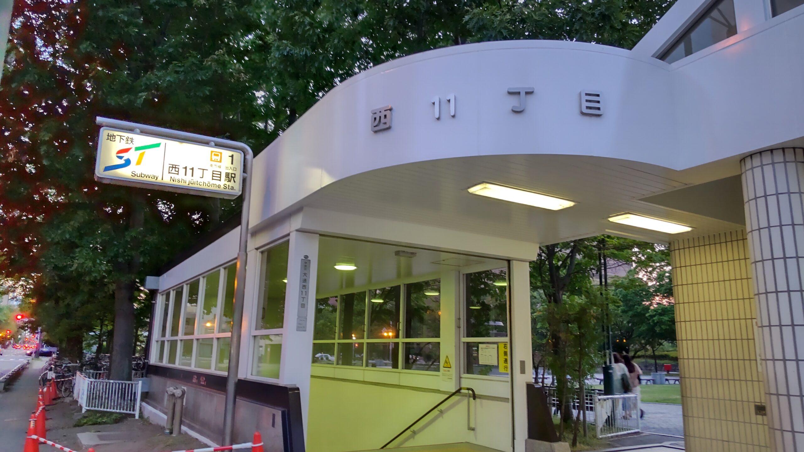 札幌市営地下鉄東西線「西11丁目駅」