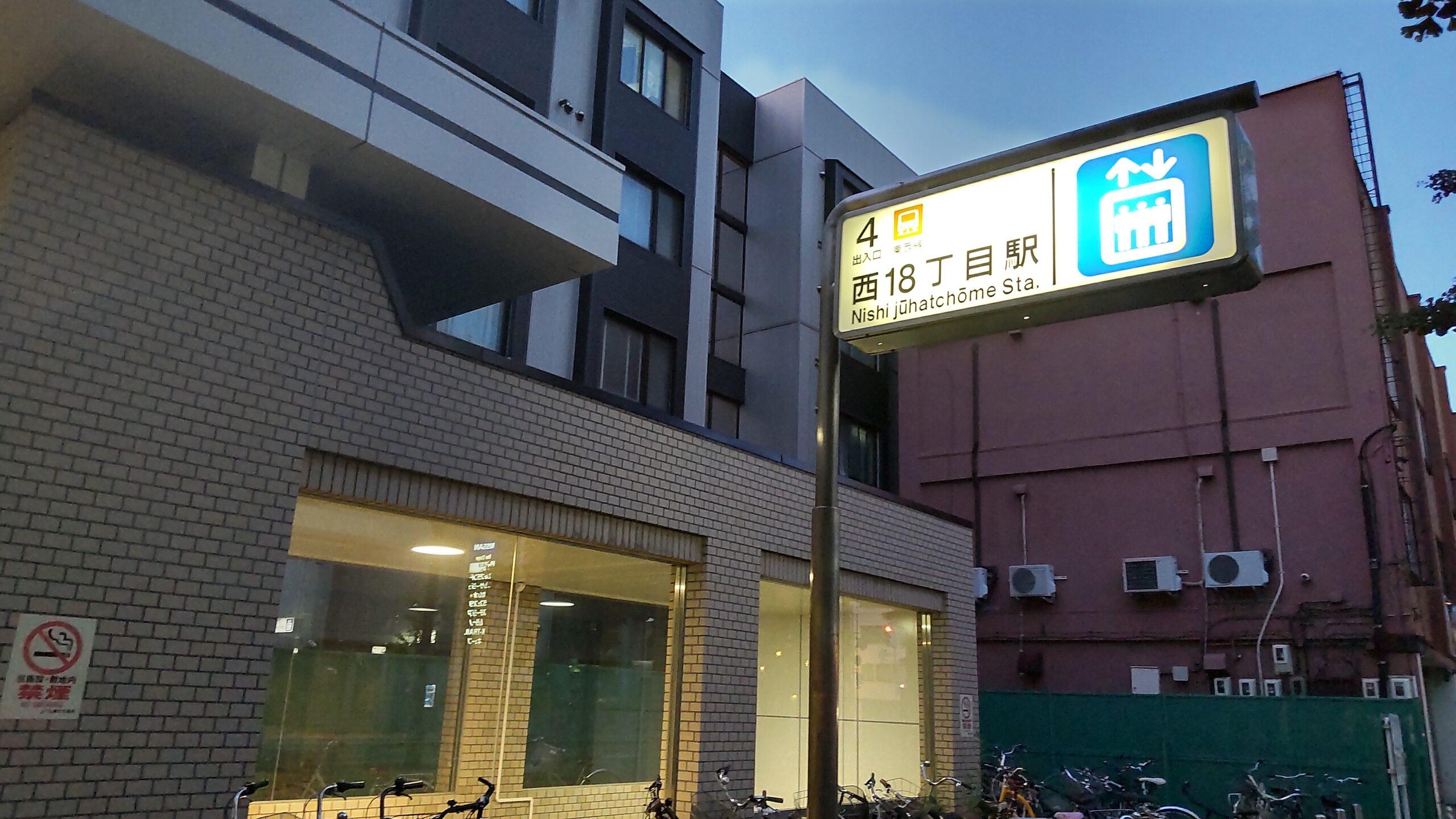 札幌市営地下鉄東西線「西18丁目駅」