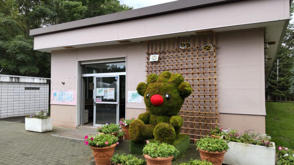 星観緑地管理事務所