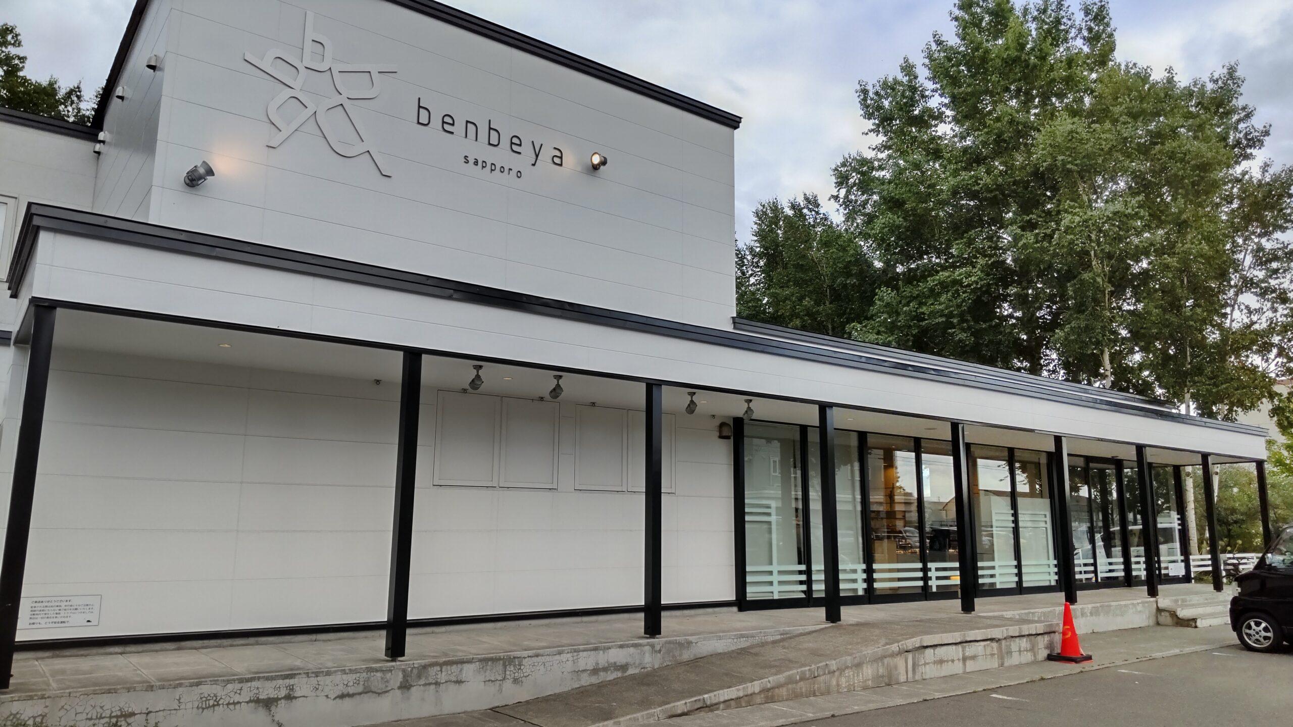 benbeya(べんべや) 本店