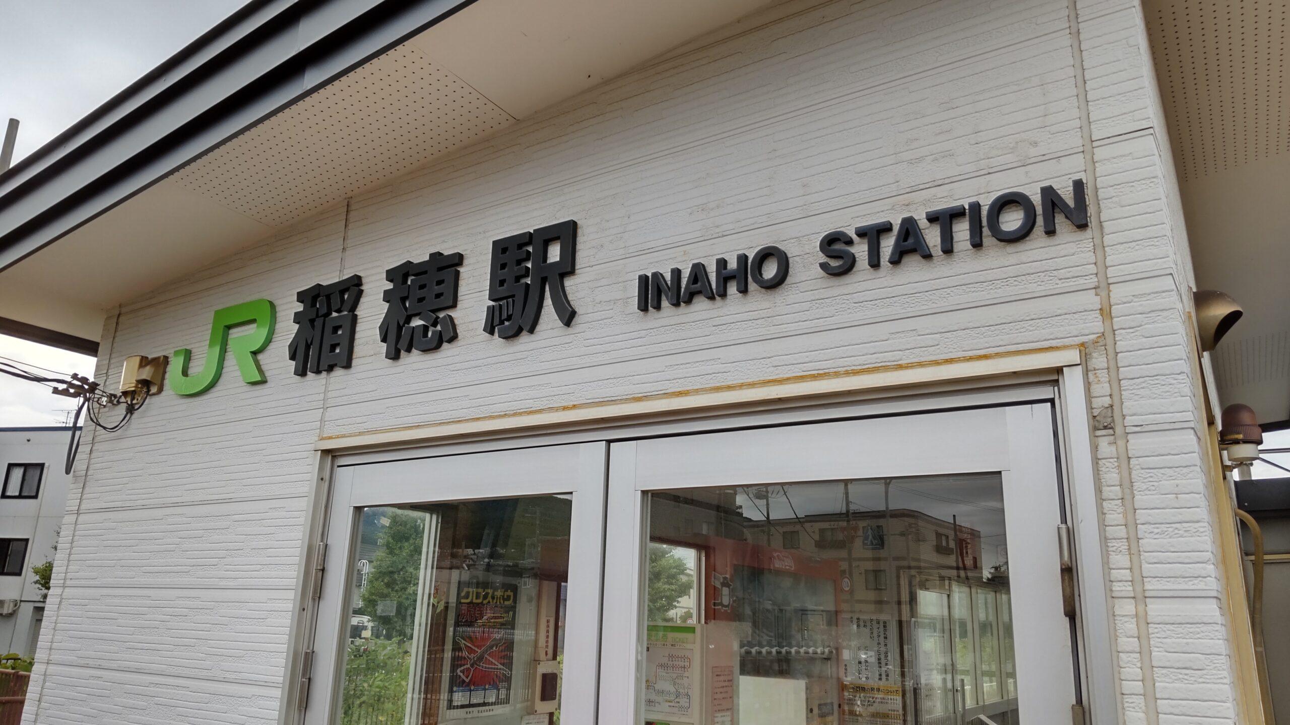 JR「稲穂駅」