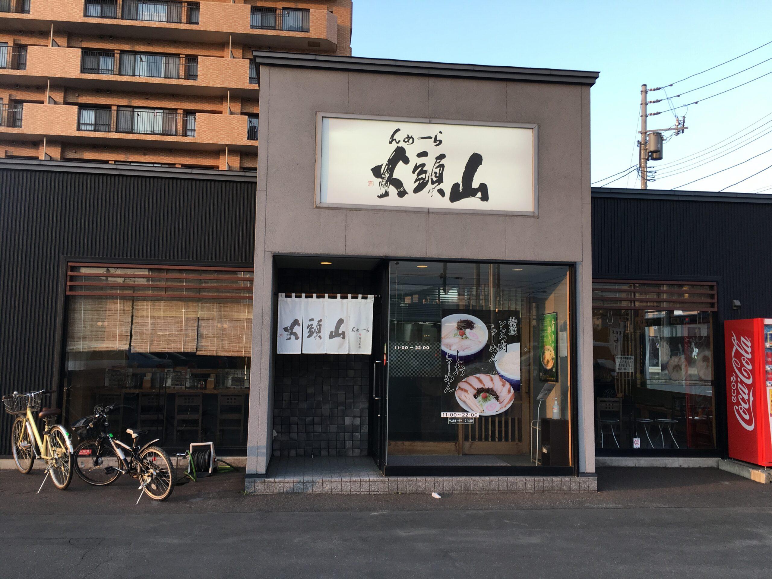 らーめん山頭火(さんとうか) 札幌宮の森店