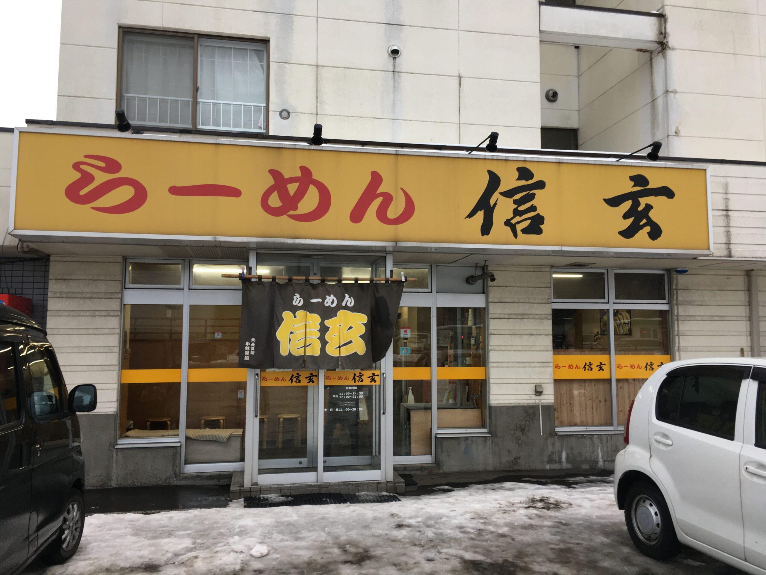 らーめん信玄 花川本店