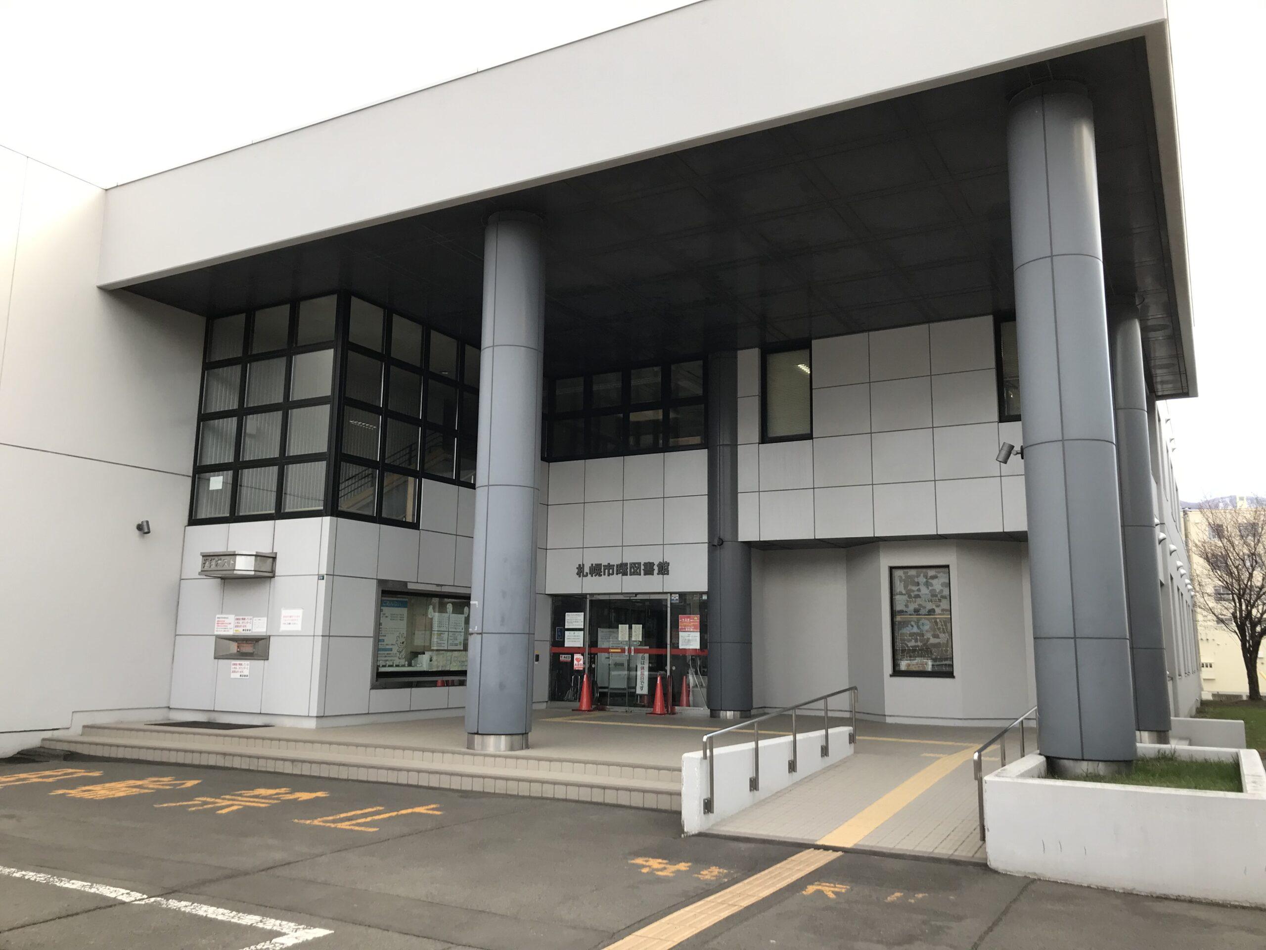札幌市曙図書館