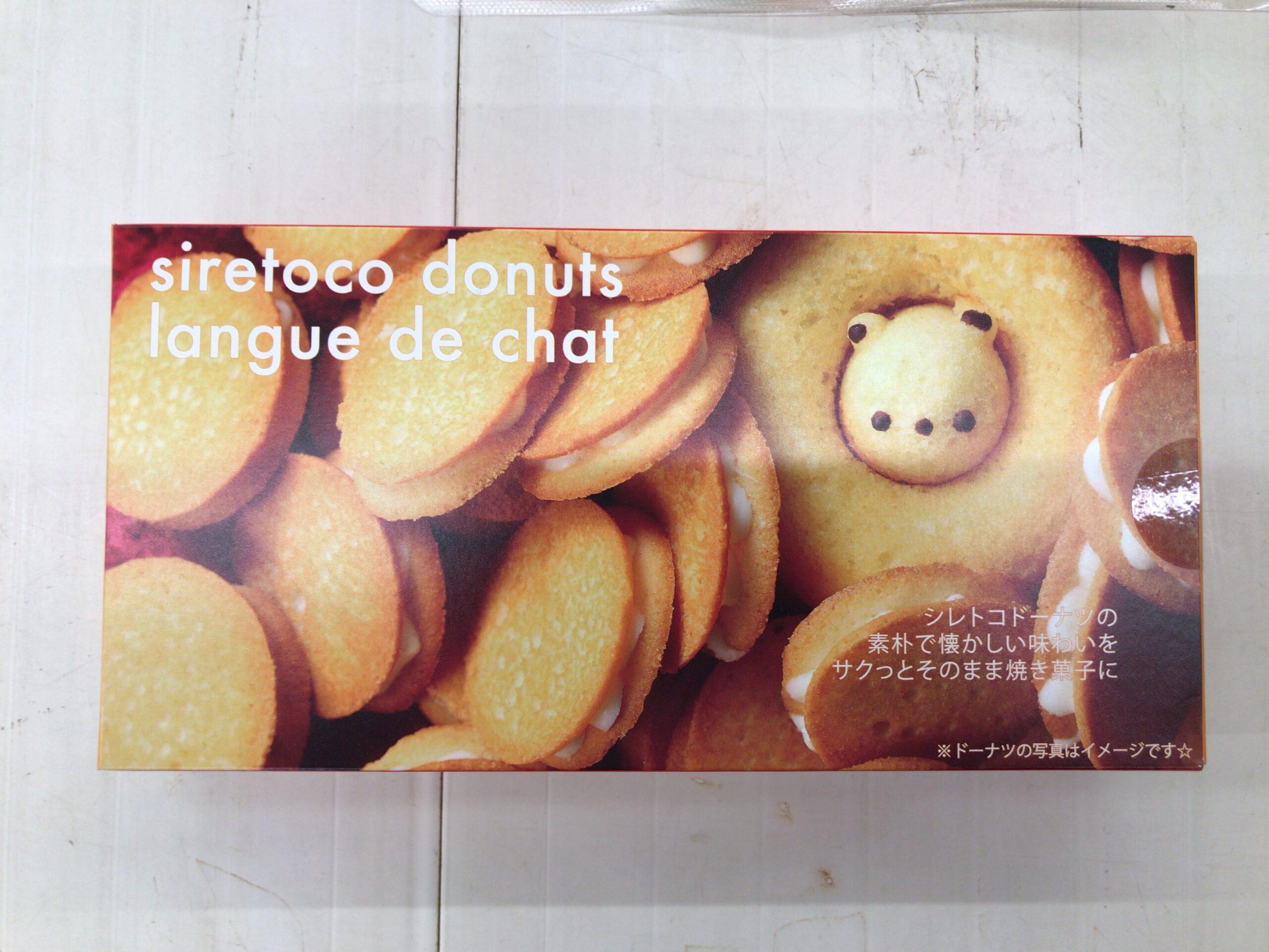 シレトコファクトリー「シレトコドーナツ」