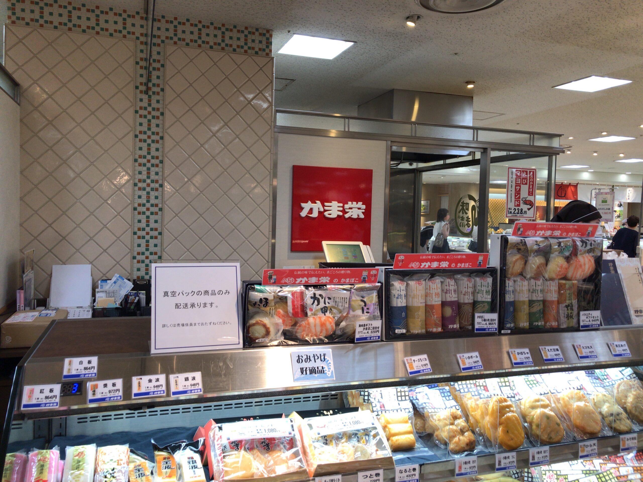 かま栄 札幌東急店