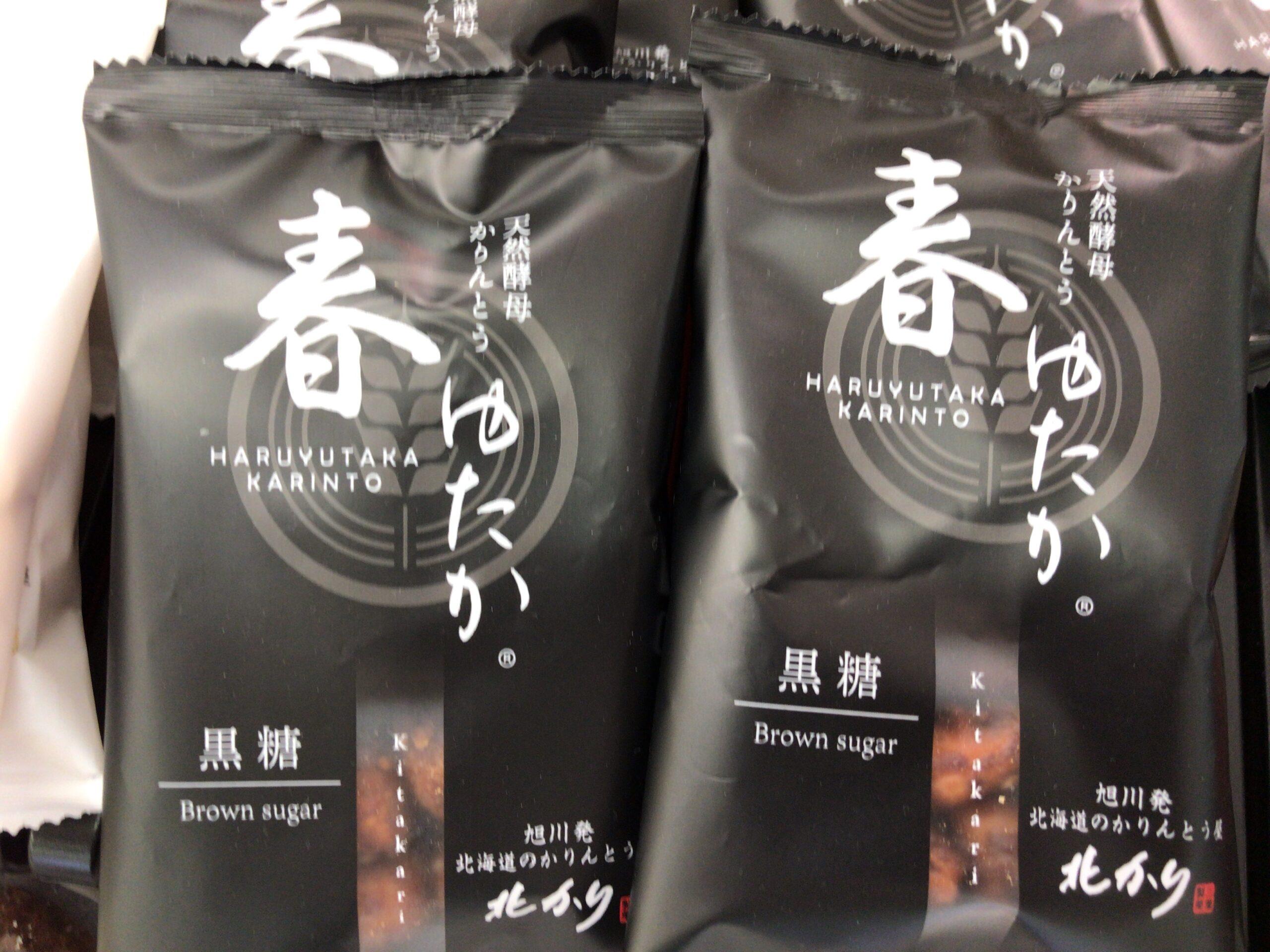 三葉製菓 北かり「春ゆたか 黒糖」