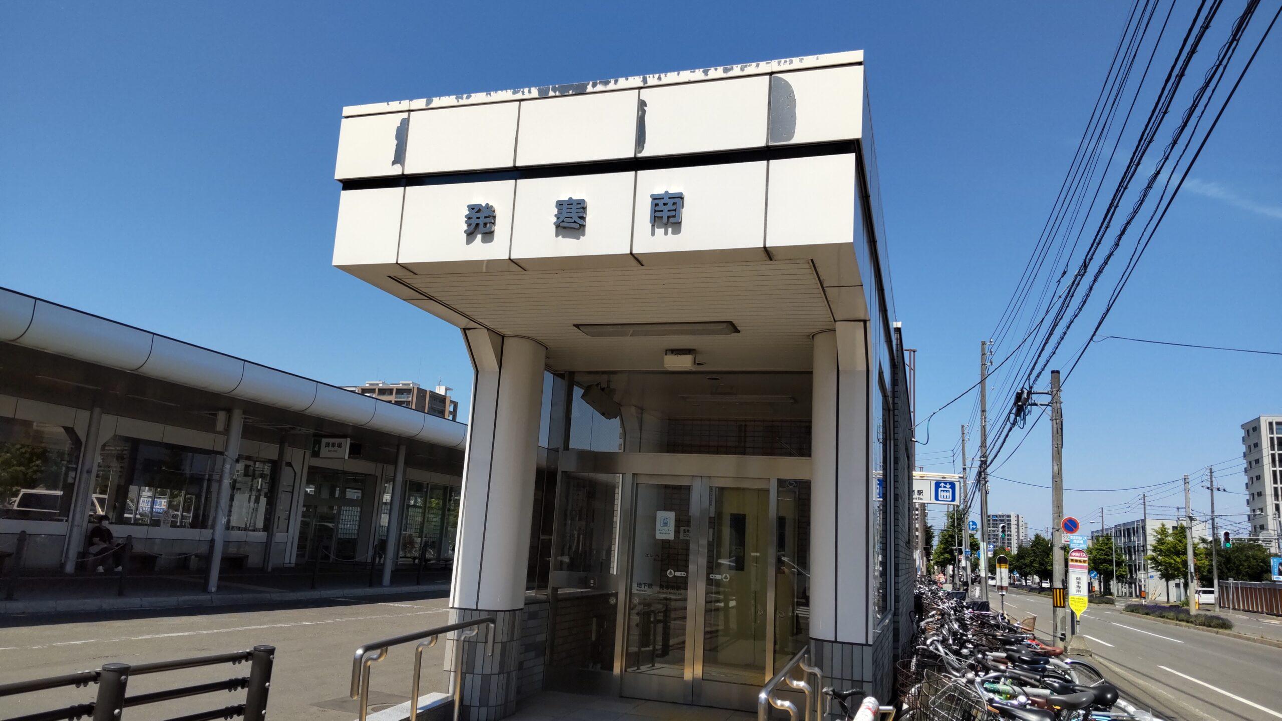 札幌市営地下鉄東西線 「発寒南駅」