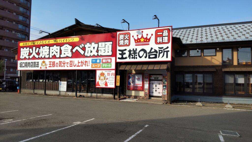王様の台所