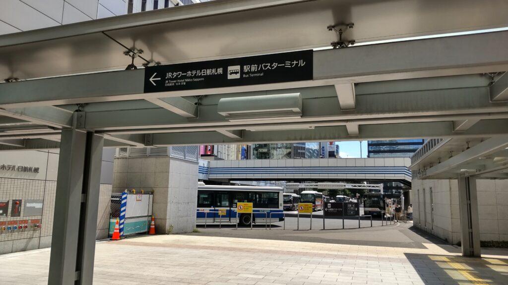 JR札幌駅にある札幌駅前バスターミナルへの経路案内