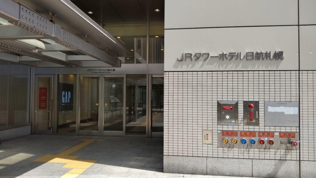 JRタワーホテル日航札幌の入り口
