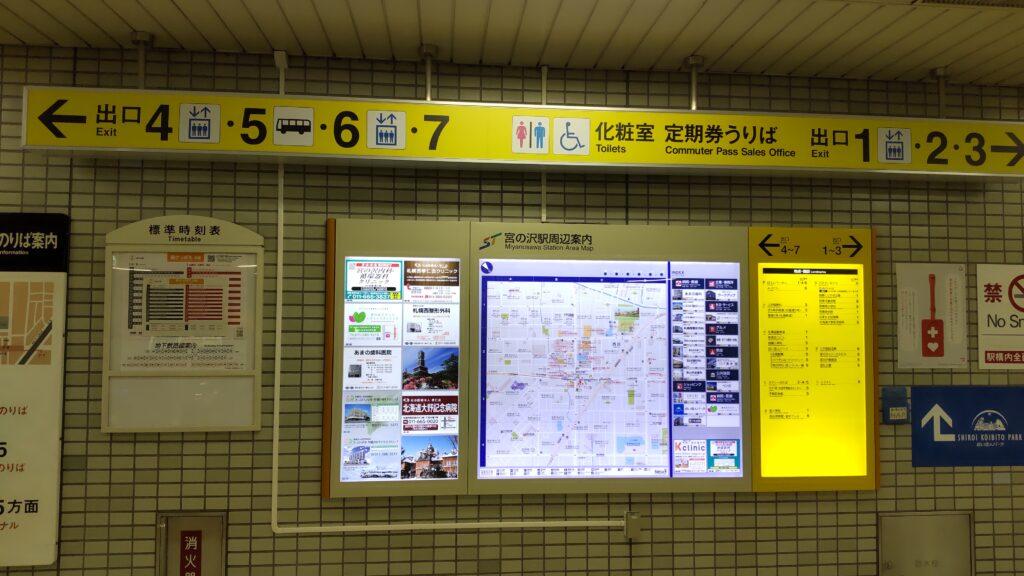 札幌市営地下鉄東西線「宮の沢駅」の改札口から見た道案内図