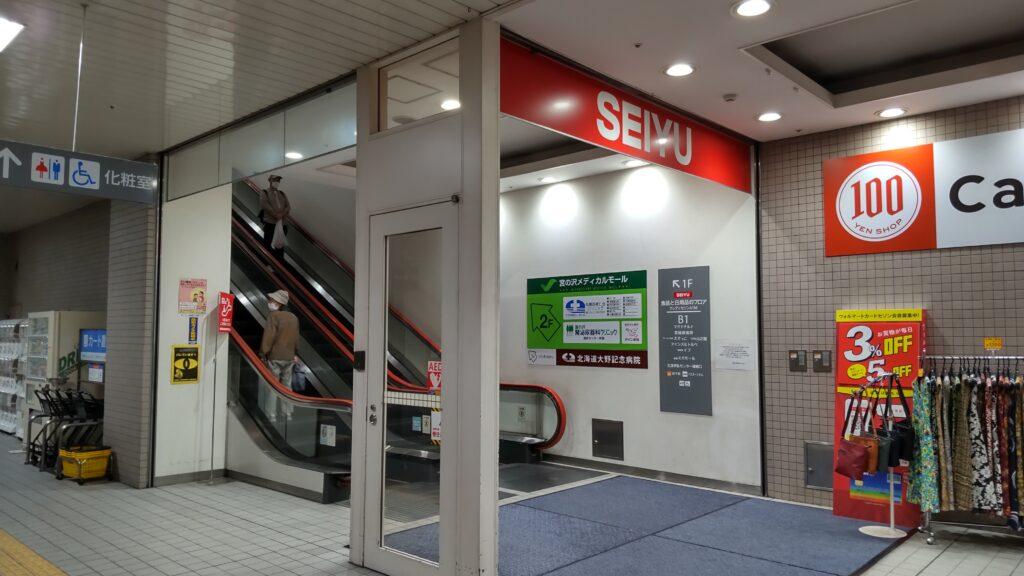 地下鉄宮の沢駅から西友宮の沢へ上がるためのエスカレーター