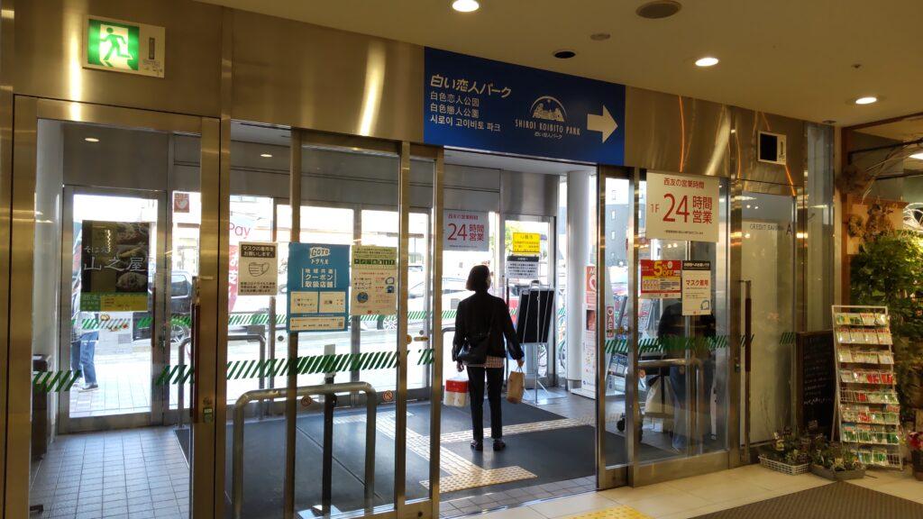 西友宮の沢店の正面出入口