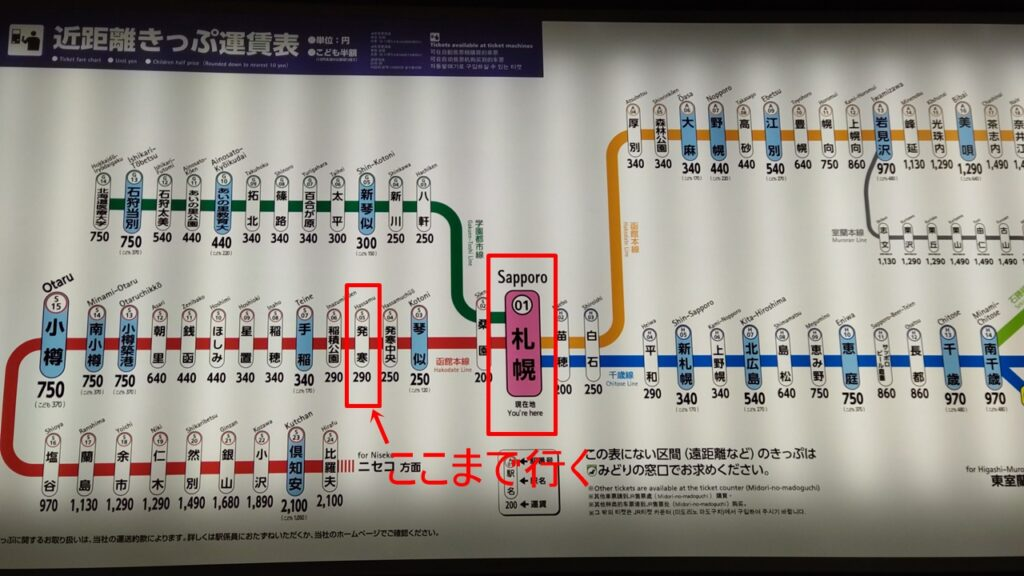 JR札幌駅からの路線図