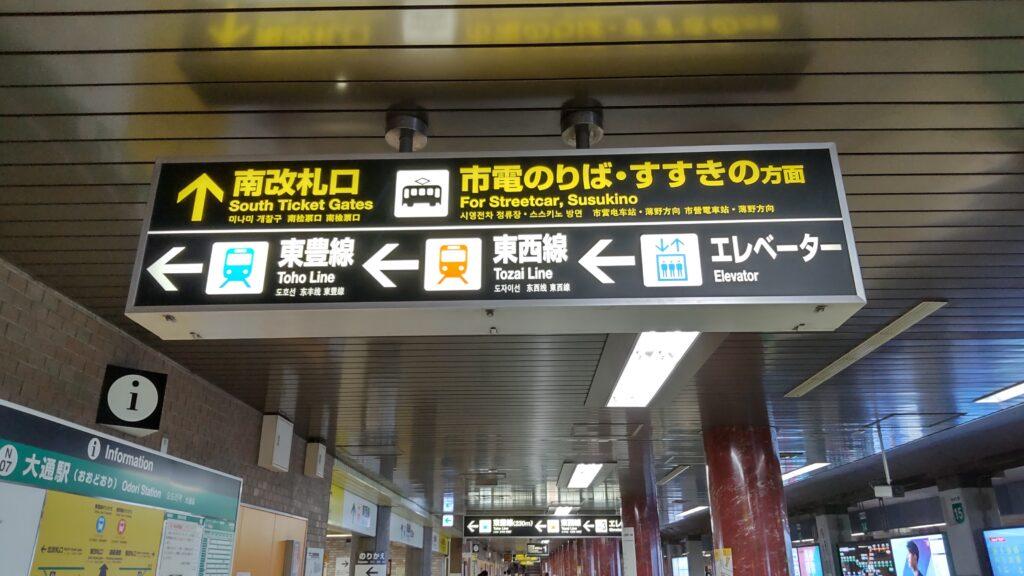 地下鉄「大通駅」にある道案内