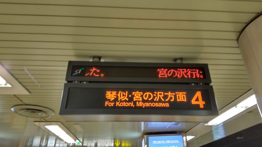 地下鉄東西線「大通駅」の路線案内
