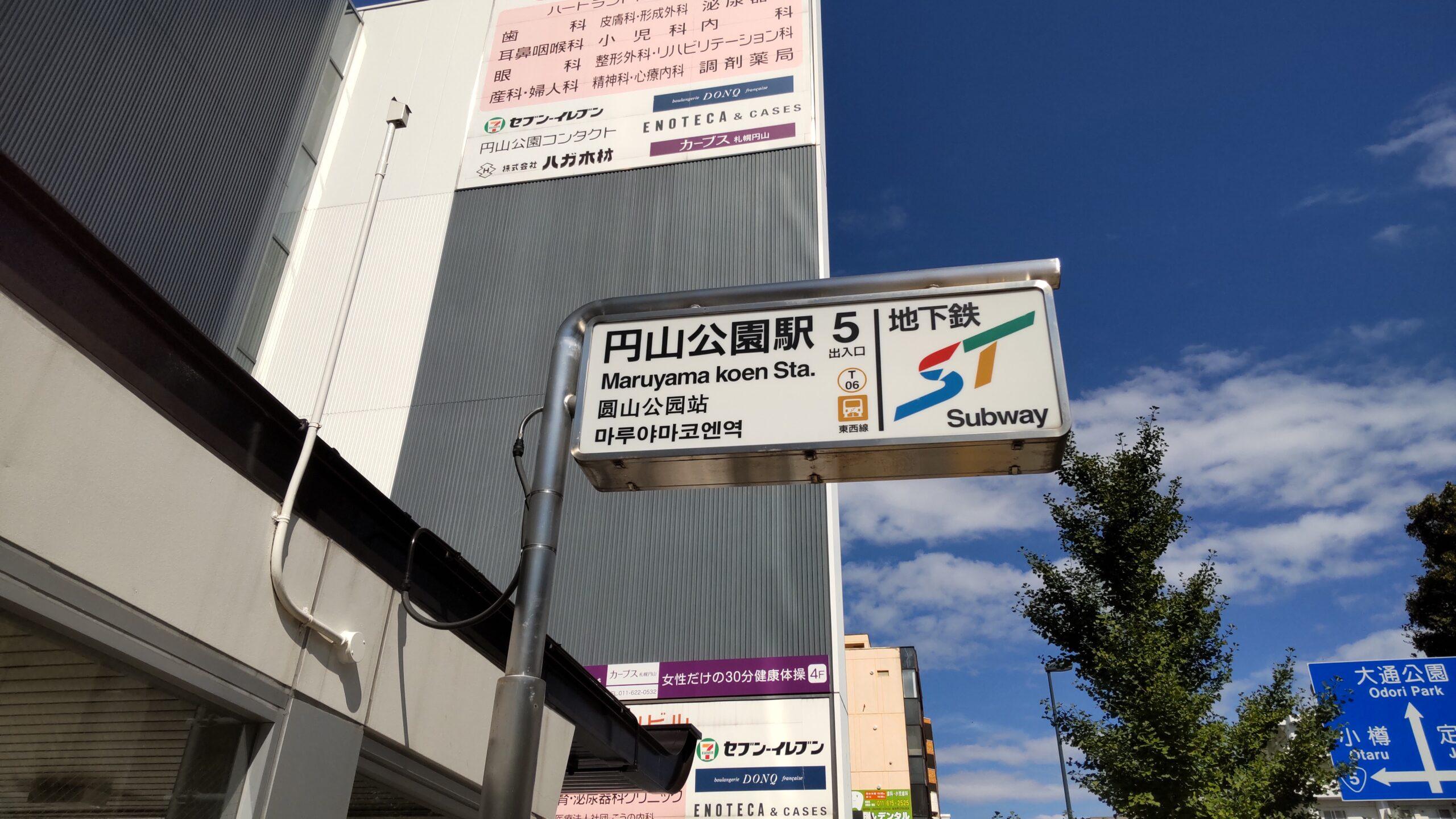 札幌市営地下鉄東西線「円山公園駅」