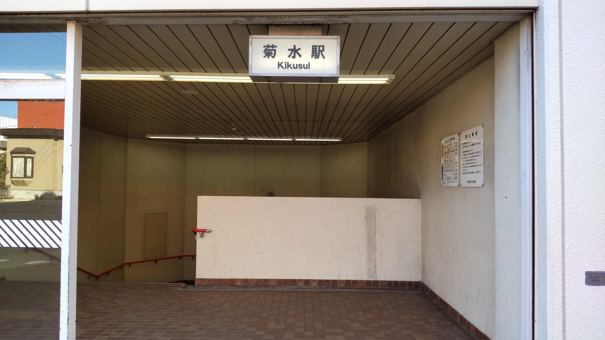 札幌市営地下鉄東西線「菊水駅」