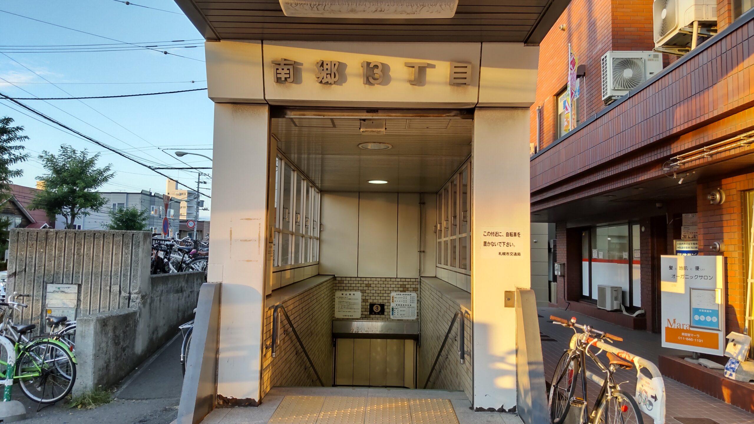 札幌市営地下鉄東西線「南郷13丁目駅」