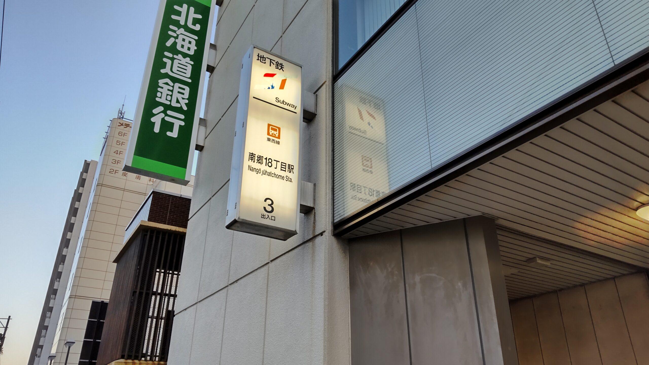 札幌市営地下鉄東西線「南郷18丁目駅」