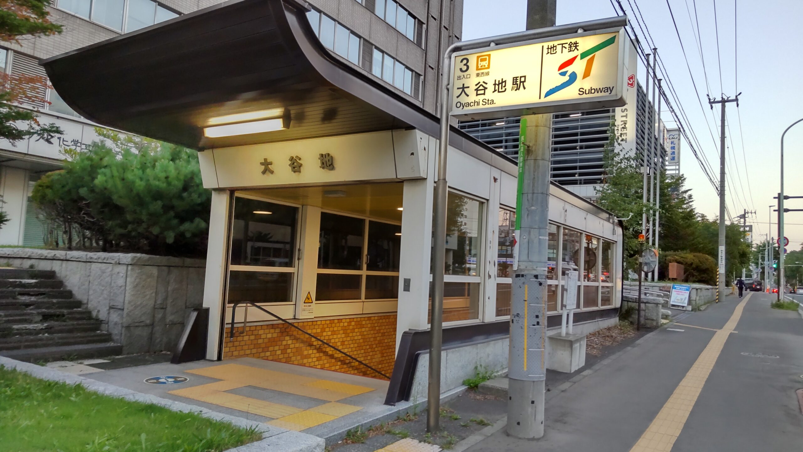 札幌市営地下鉄東西線「大谷地駅」