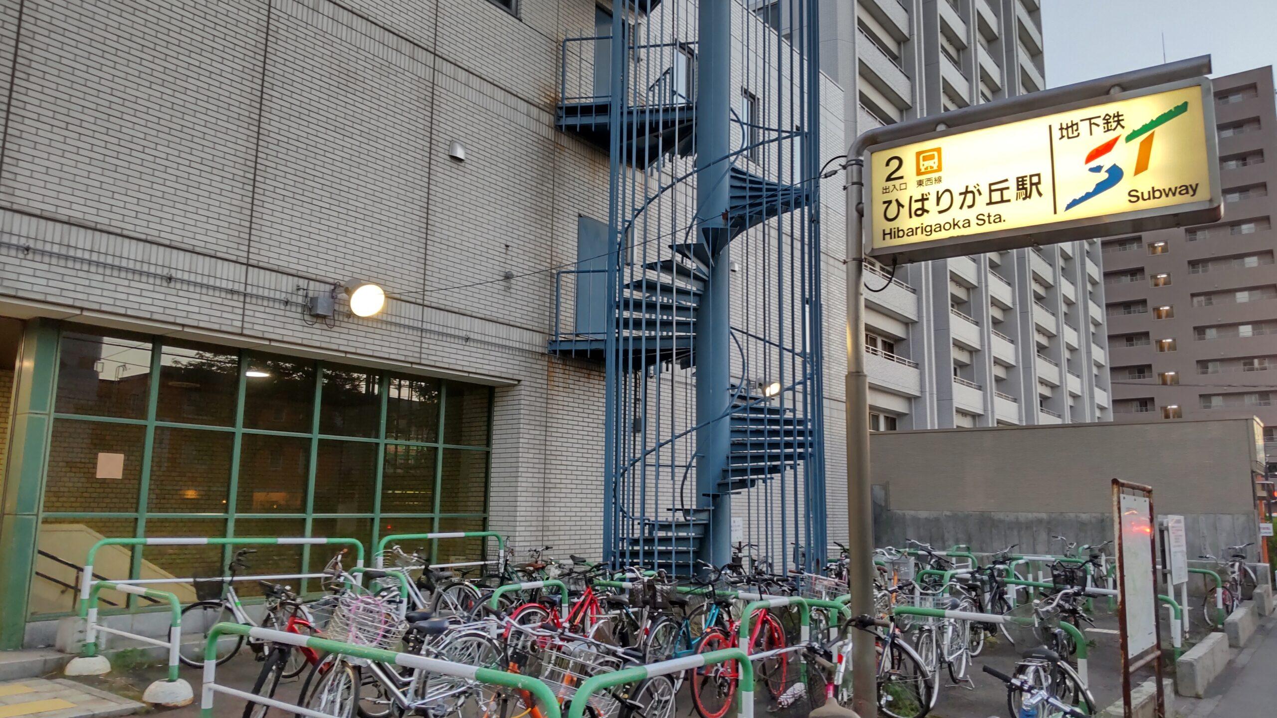札幌市営地下鉄東西線「ひばりヶ丘駅」