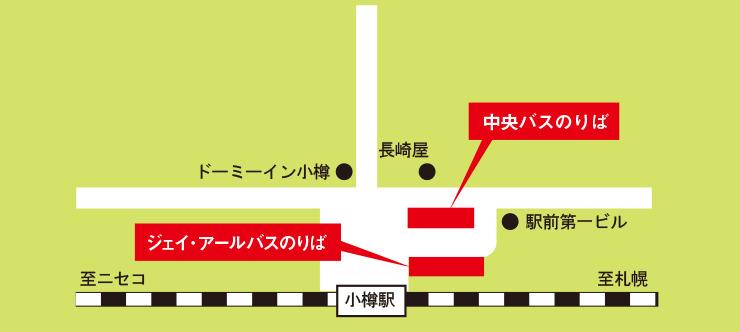 小樽駅前バスターミナルの案内図