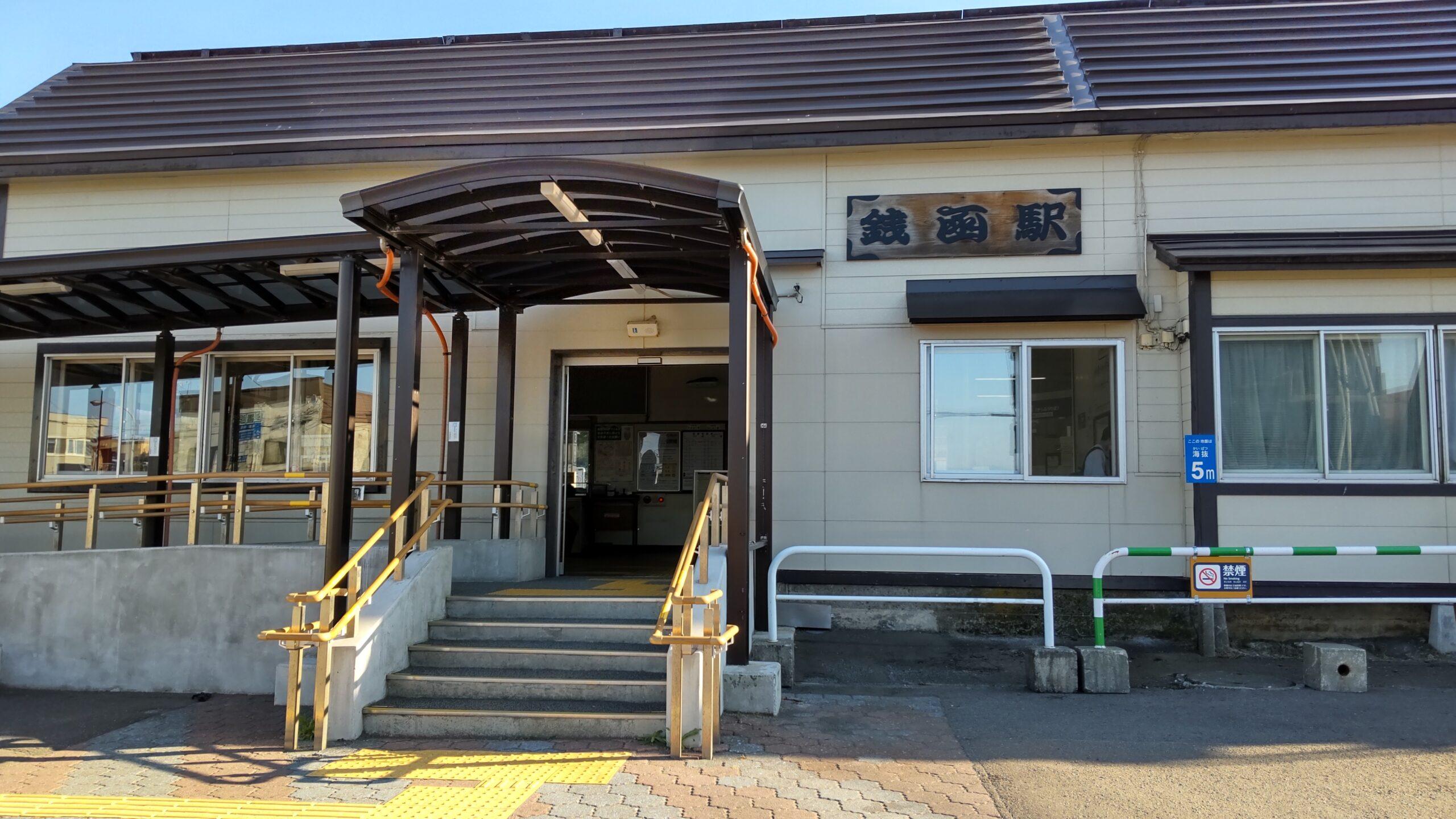 JR「銭函駅」