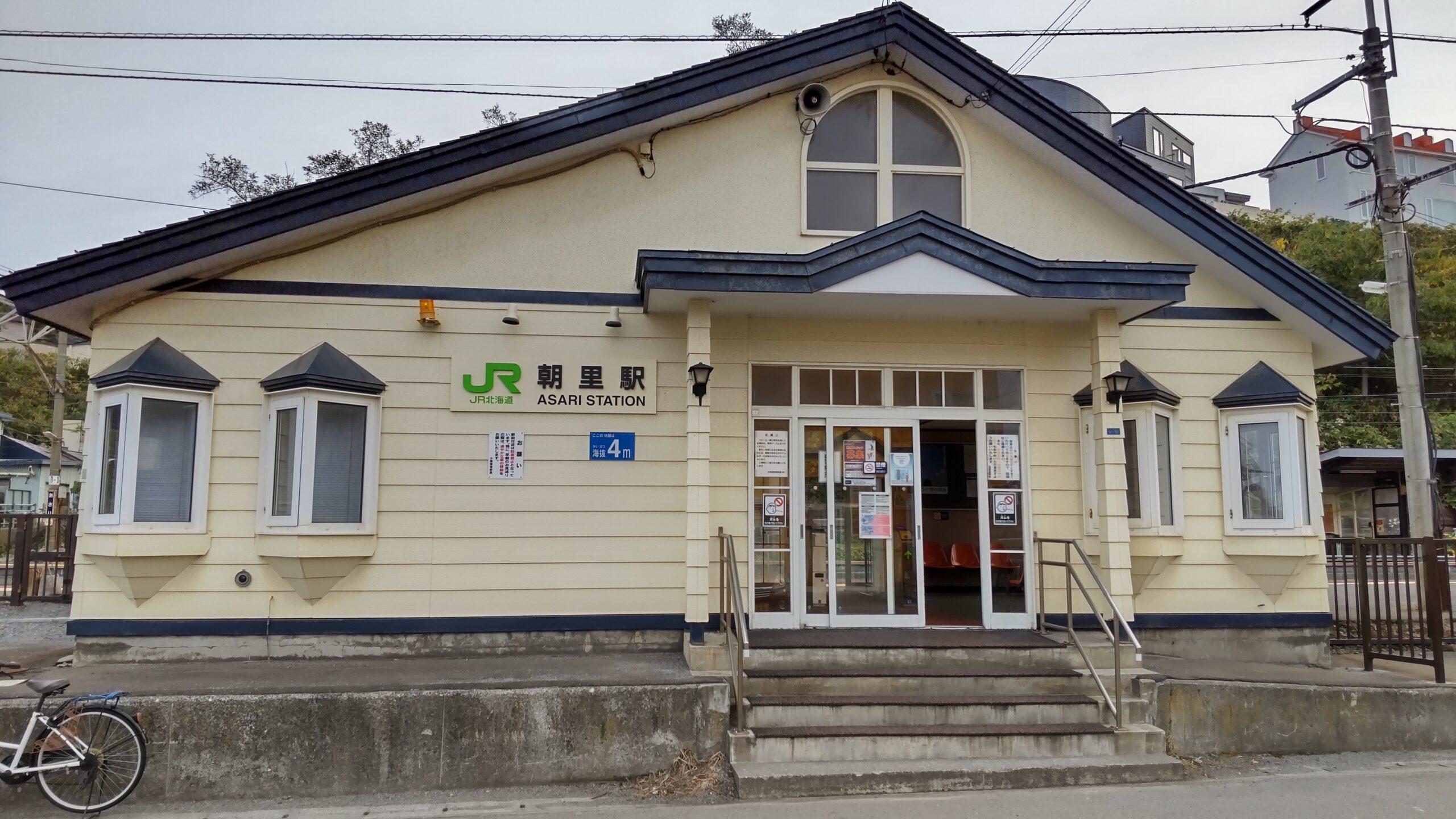JR「朝里駅」