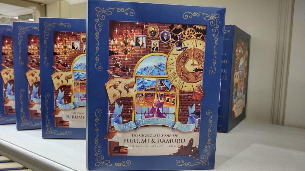 白い恋人パーク限定お菓子「プルミとラムルのチョコレート物語」