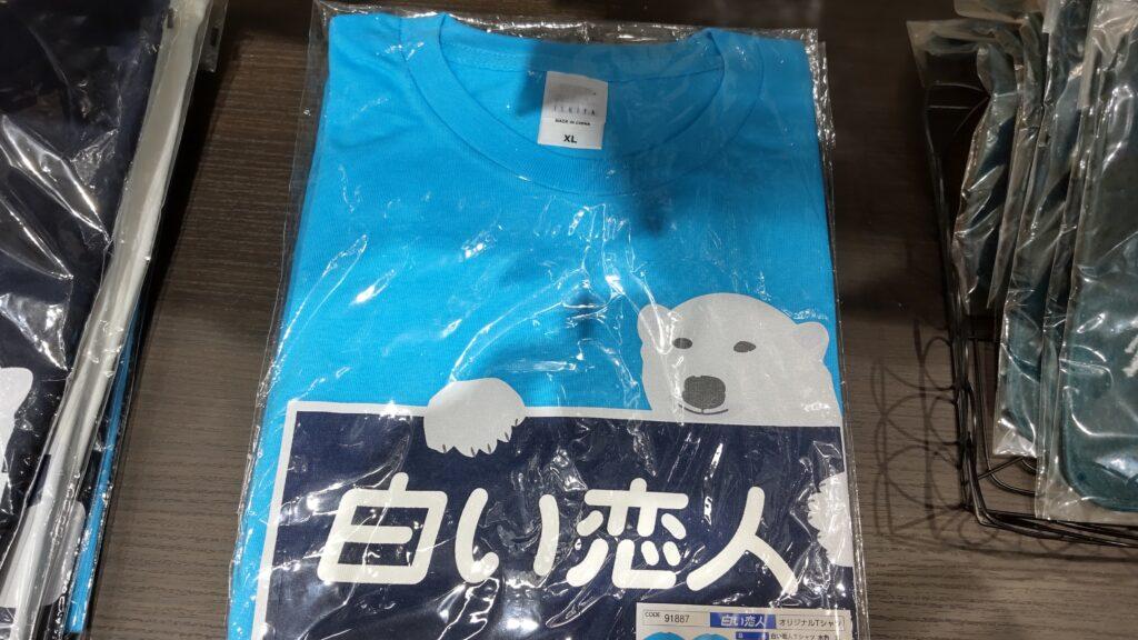 [白い恋人パーク限定]オリジナルTシャツ-水色