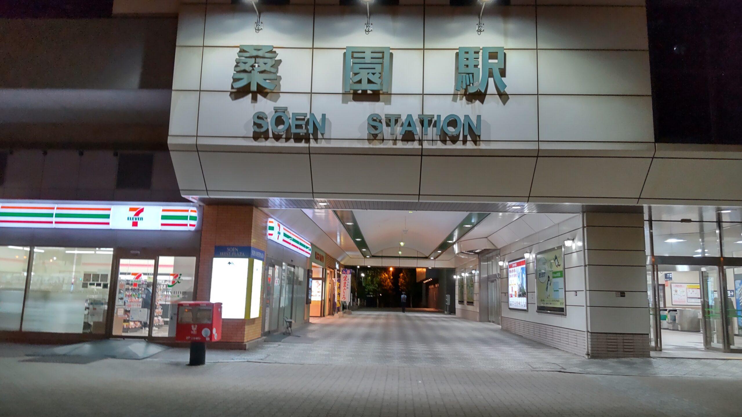 JR「桑園駅」