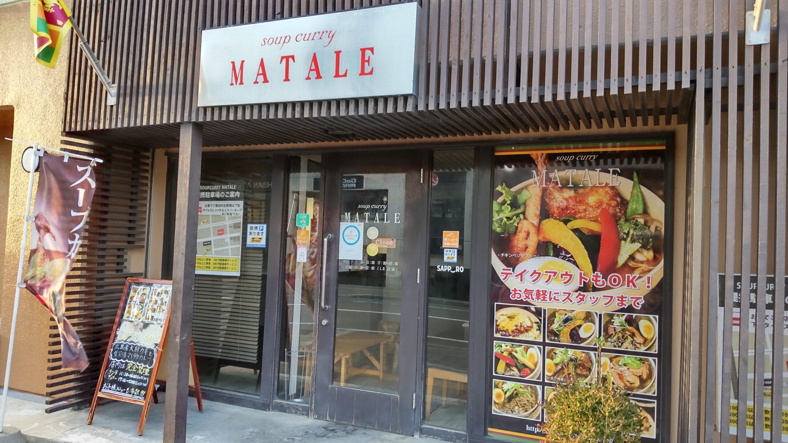 札幌スープカレー マタレー円山店