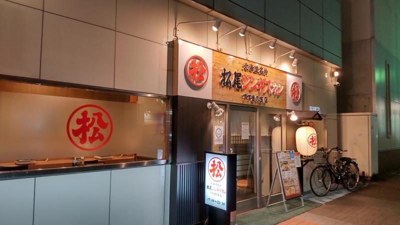 松尾ジンギスカン すすきの店